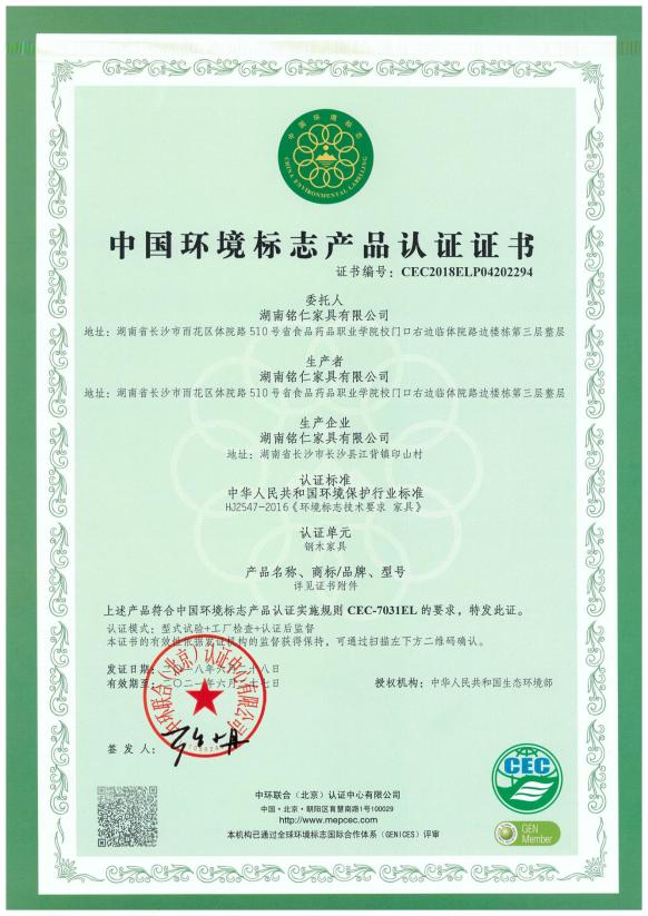 铭仁家具:中国环境标志产品认证证书CEC-7031EL钢木家具