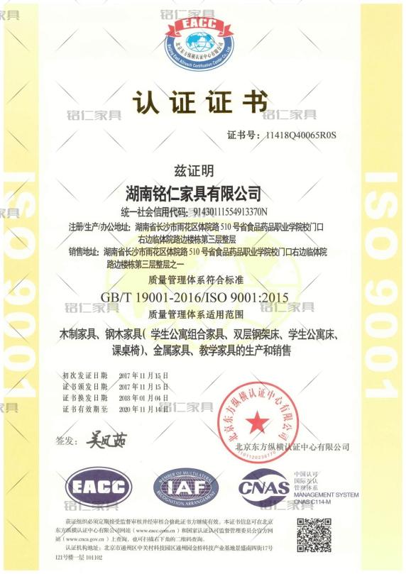 铭仁家具:质量管理体系认证证书 ISO 9001