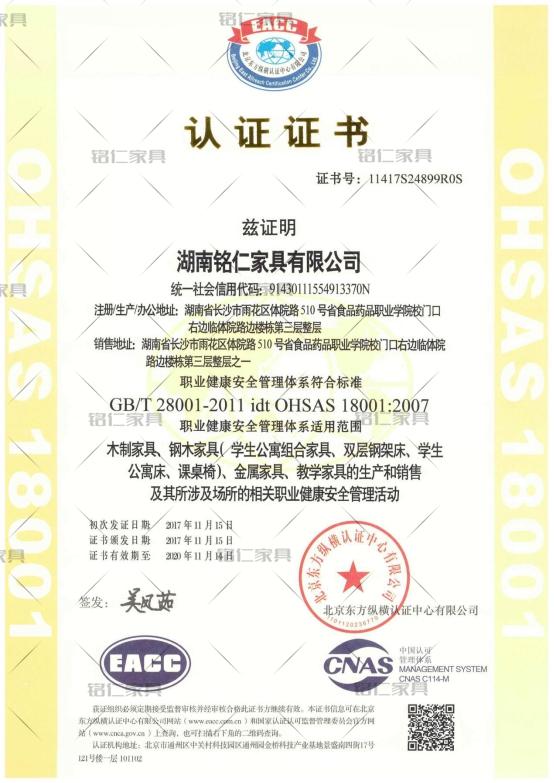 铭仁家具:职业健康安全管理体系认证证书OHSAS 18001