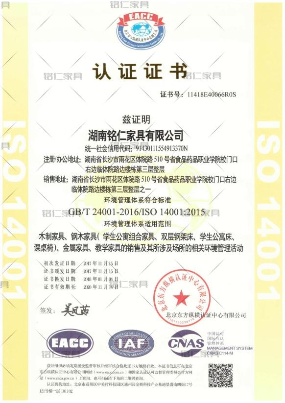 铭仁家具:环境管理体系认证证书ISO 14001