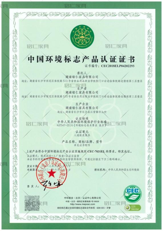 中国环境标志产品认证证书CEC-7031EL人造板类家具
